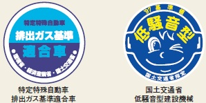 排出ガス基準適応ロゴ