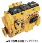 CAT C15 ACERTエンジン
