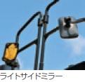 ライトサイドミラー