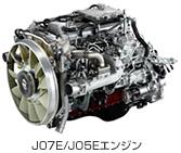 J07E/J05Eエンジン