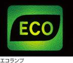 エコランプ
