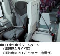 ELRつき3点式シートベルト