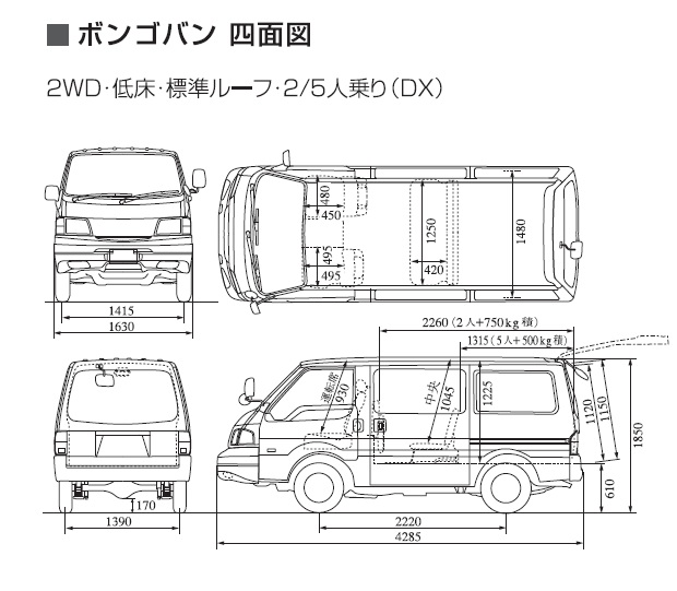 マツダ・ボンゴバン(2WD・底床)
