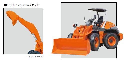 日立小型ホイールローダ(ZW80)