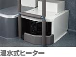 温水式ヒーター