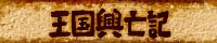 oukoku_banner.jpg