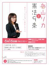 sayoku0706163.jpg