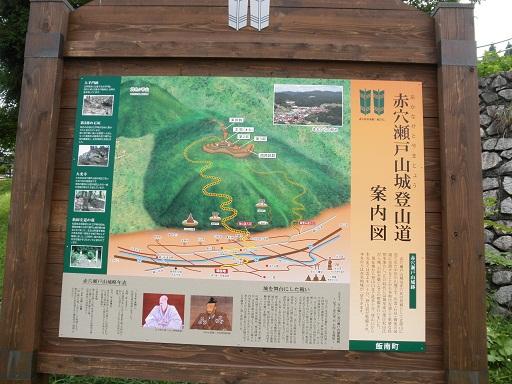 赤名瀬戸山城