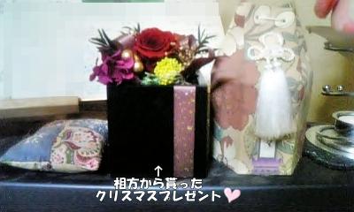 相方から貰ったプレゼント☆