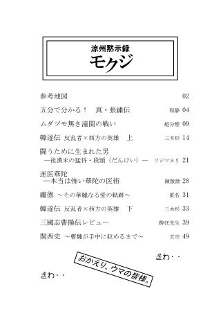 【0】 目次(西涼特集)_01