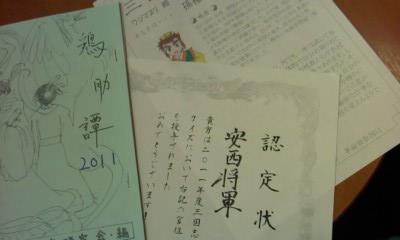 P2011_1106_081739.jpg