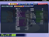 9/5 幻想麻雀オン戦績