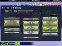 9/5 幻想麻雀称号