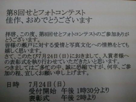 2011-07-05 _1