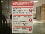 第54回日本糖尿病学会