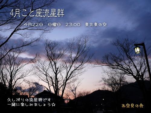 201204 22 4月こと座流星群
