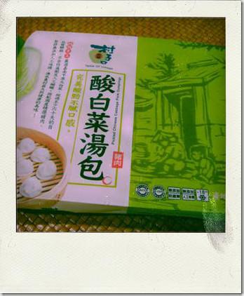 酸白菜湯包1