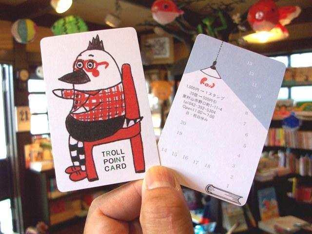 トロルのポイントカード