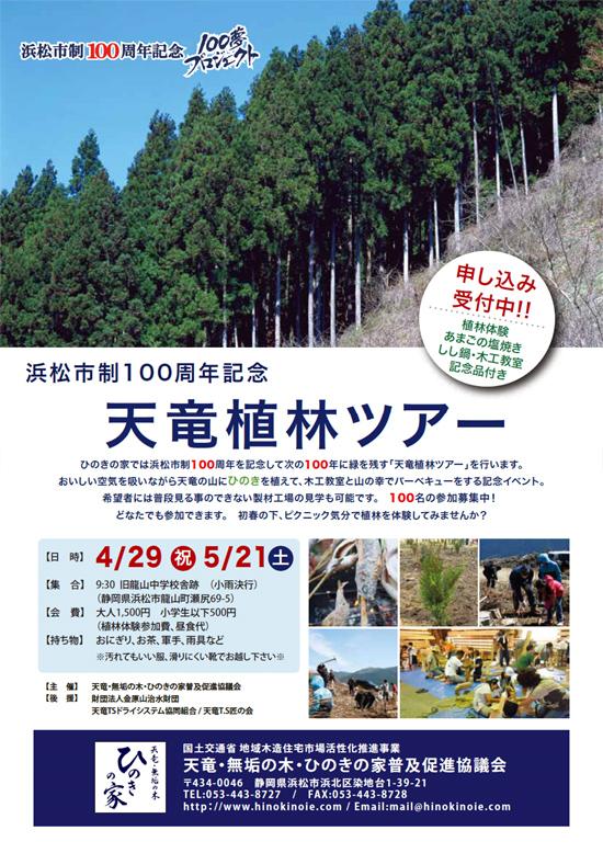 浜松市制100周年(100夢プロジェクト) 天竜植林ツアー