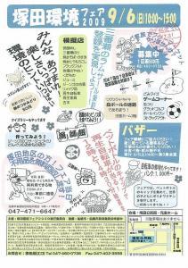 環境フェア2009