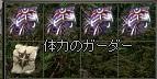 ガーダー4個