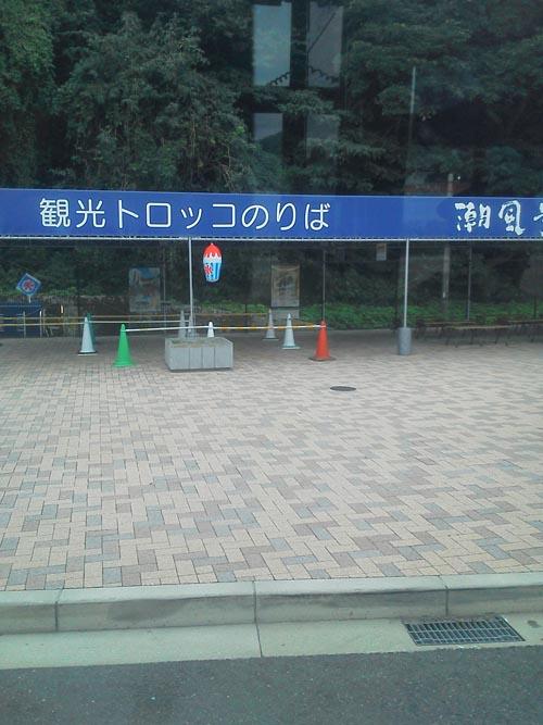 門司小旅行 009