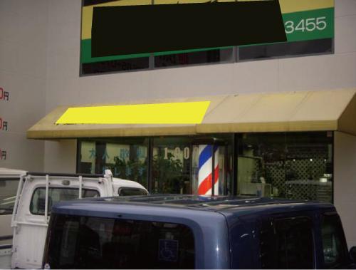鳥栖理髪店