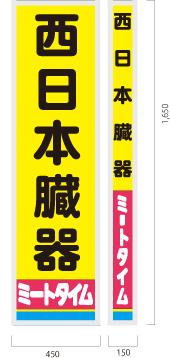 西日本臓器