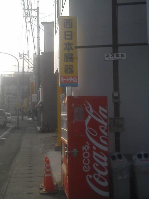西日本臓器完成
