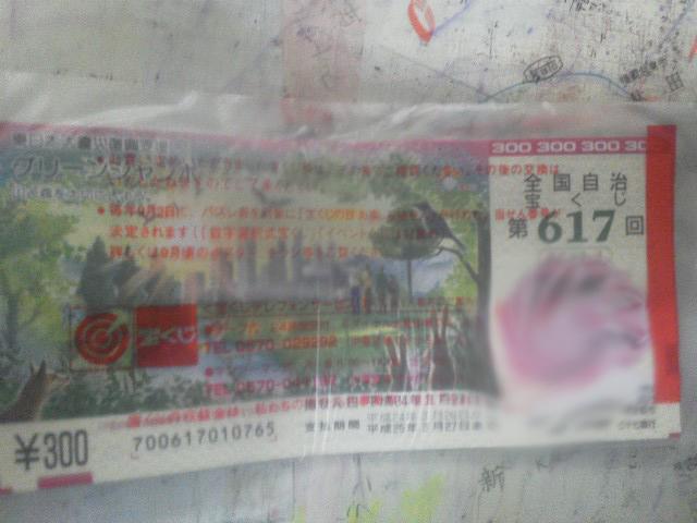 宝くじ 002