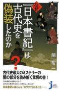 なぜ「日本書紀」は古代史を偽装したのか