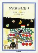 宮沢賢治全集5