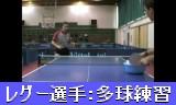レグー選手の多球練習(世界の多球練習)
