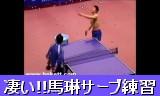 秘密卓球訓練 超凄い!!馬琳サーブ練習