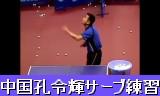 秘密卓球訓練 孔令輝変化サーブ練習