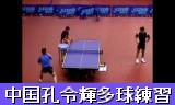 秘密卓球訓練 孔令輝ランダム多球練習