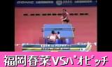 【卓球】 世界卓球2006女子団体 福岡春菜
