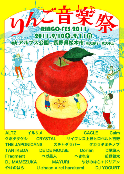 りんご音楽祭2011