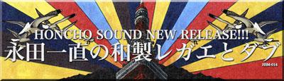 HSM-014 Banner