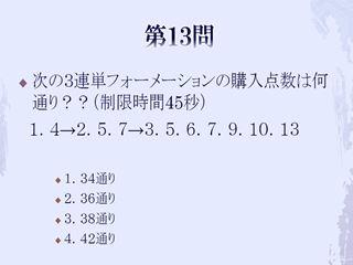 2012y02m07d_023536955_R.jpg