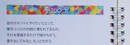 2012 y子ダイアリー