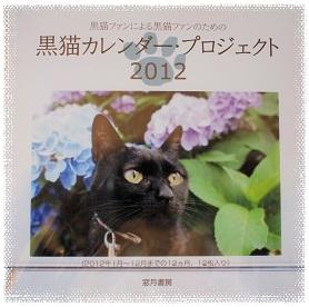 黒猫カレンダープロジェクト2012