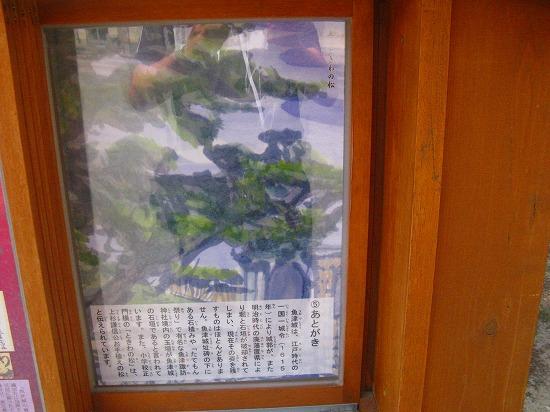 魚津城(1) ~ 柴田勝家包囲 ...