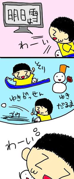 明日雪01