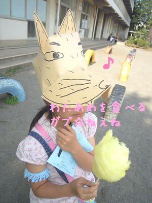 20110606-gabu.jpg