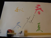 2011_03_03_ukai05mob.jpeg