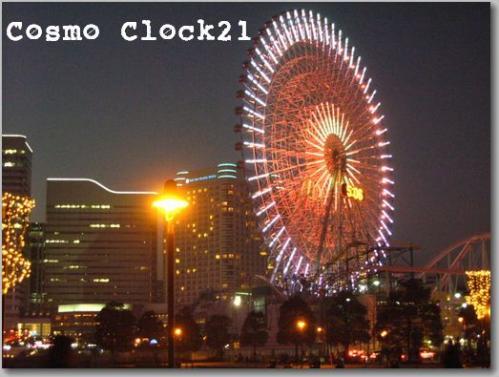 横浜 コスモクロック21
