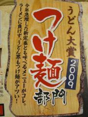 つけ麺部門