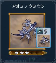 07アオミノウミウシ