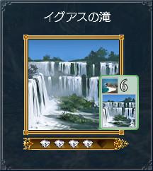 10イグアスの滝